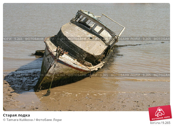 Купить «Старая лодка», фото № 9265, снято 10 сентября 2006 г. (c) Tamara Kulikova / Фотобанк Лори