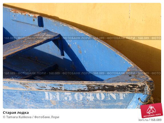 Старая лодка, фото № 168089, снято 1 января 2008 г. (c) Tamara Kulikova / Фотобанк Лори