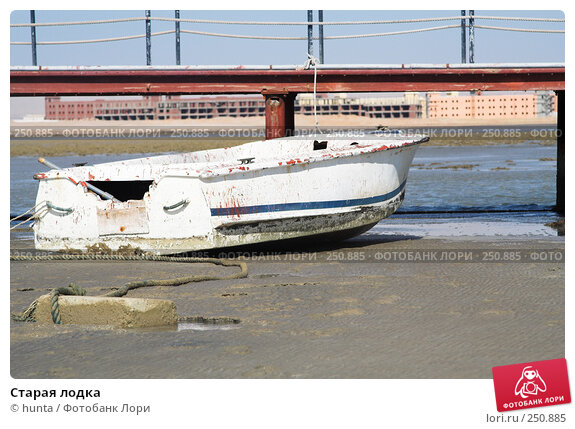 Старая лодка, фото № 250885, снято 7 сентября 2007 г. (c) hunta / Фотобанк Лори