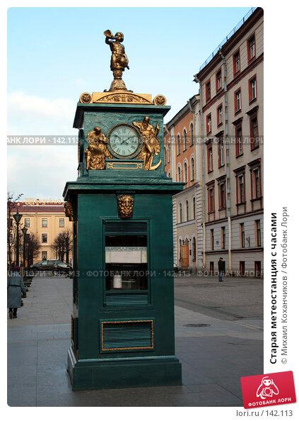 Старая метеостанция с часами, фото № 142113, снято 13 ноября 2007 г. (c) Михаил Коханчиков / Фотобанк Лори