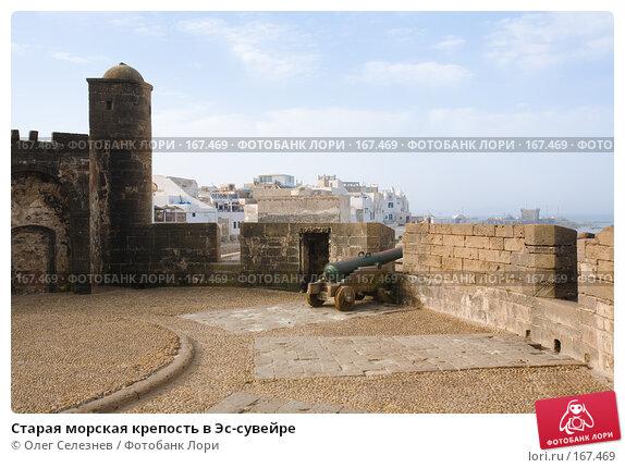 Старая морская крепость в Эс-сувейре, фото № 167469, снято 30 июля 2007 г. (c) Олег Селезнев / Фотобанк Лори