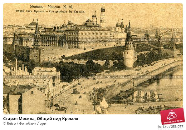 Старая Москва, Общий вид Кремля, фото № 255077, снято 29 мая 2017 г. (c) Retro / Фотобанк Лори