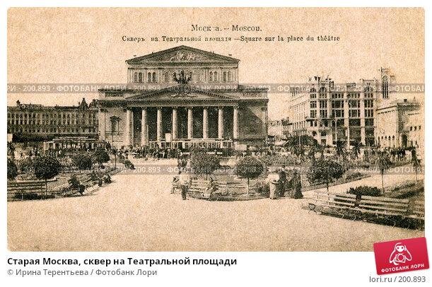 Старая Москва, сквер на Театральной площади, фото № 200893, снято 22 января 2017 г. (c) Ирина Терентьева / Фотобанк Лори