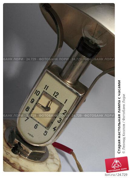 Купить «Старая настольная лампа с часами», фото № 24729, снято 21 мая 2018 г. (c) Леонид Козлов / Фотобанк Лори