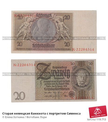Старая немецкая банкнота с портретом Сименса, фото № 119713, снято 27 февраля 2017 г. (c) Елена Хоткина / Фотобанк Лори