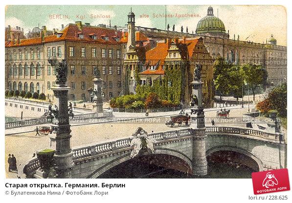 Старая открытка. Германия. Берлин, фото № 228625, снято 27 июля 2017 г. (c) Булатенкова Нина / Фотобанк Лори