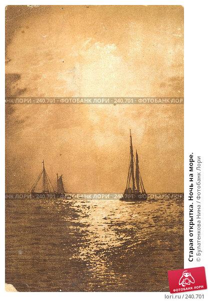 Старая открытка. Ночь на море., фото № 240701, снято 21 августа 2017 г. (c) Булатенкова Нина / Фотобанк Лори