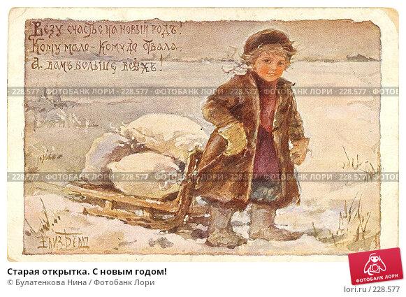 Старая открытка. С новым годом!, фото № 228577, снято 26 мая 2017 г. (c) Булатенкова Нина / Фотобанк Лори