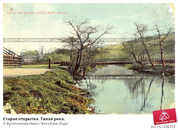 Старая открытка. Тихая река., фото № 234217, снято 20 августа 2017 г. (c) Булатенкова Нина / Фотобанк Лори