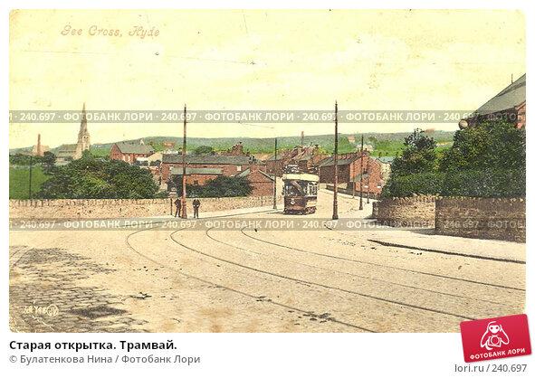 Купить «Старая открытка. Трамвай.», фото № 240697, снято 23 апреля 2018 г. (c) Булатенкова Нина / Фотобанк Лори