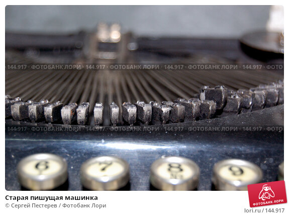 Старая пишущая машинка, фото № 144917, снято 4 июня 2007 г. (c) Сергей Пестерев / Фотобанк Лори