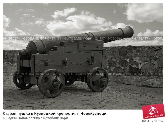 Старая пушка в Кузнецкой крепости, г. Новокузнецк, фото № 34137, снято 15 апреля 2007 г. (c) Вадим Пономаренко / Фотобанк Лори