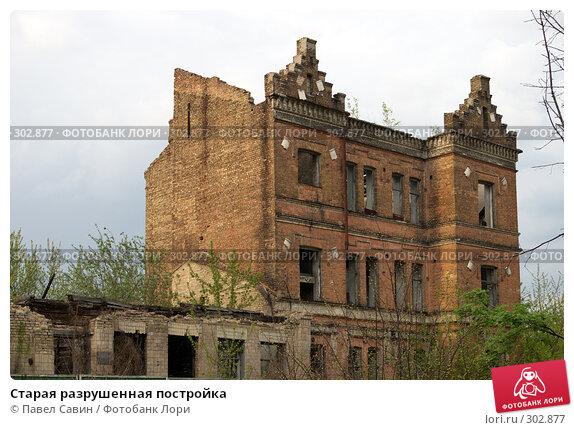Старая разрушенная постройка, фото № 302877, снято 19 апреля 2008 г. (c) Павел Савин / Фотобанк Лори