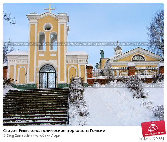 Старая Римско-католическая церковь  в Томске, фото № 129881, снято 22 декабря 2004 г. (c) Serg Zastavkin / Фотобанк Лори