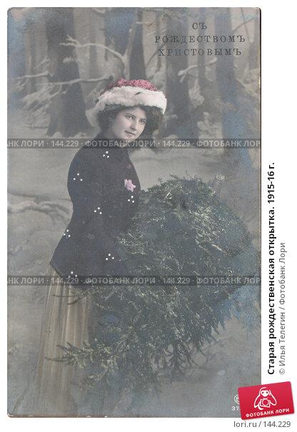 Старая рождественская открытка. 1915-16 г., фото № 144229, снято 5 декабря 2007 г. (c) Илья Телегин / Фотобанк Лори