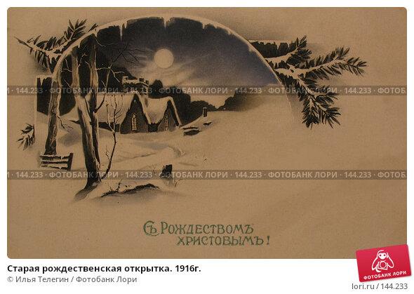 Купить «Старая рождественская открытка. 1916г.», фото № 144233, снято 5 декабря 2007 г. (c) Илья Телегин / Фотобанк Лори