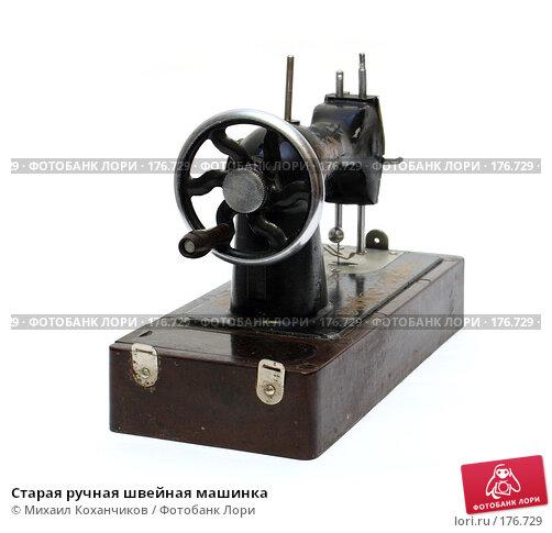 Купить «Старая ручная швейная машинка», фото № 176729, снято 13 января 2008 г. (c) Михаил Коханчиков / Фотобанк Лори