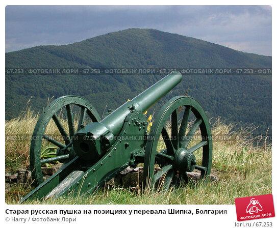 Купить «Старая русская пушка на позициях у перевала Шипка, Болгария», фото № 67253, снято 5 сентября 2004 г. (c) Harry / Фотобанк Лори