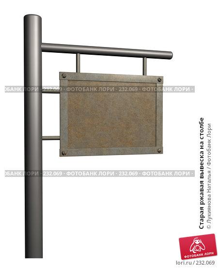Старая ржавая вывеска на столбе, иллюстрация № 232069 (c) Лукиянова Наталья / Фотобанк Лори