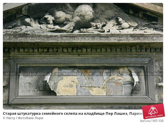 Старая штукатурка семейного склепа на кладбище Пер Лашез, Париж. Следы времени., фото № 107133, снято 26 февраля 2006 г. (c) Harry / Фотобанк Лори