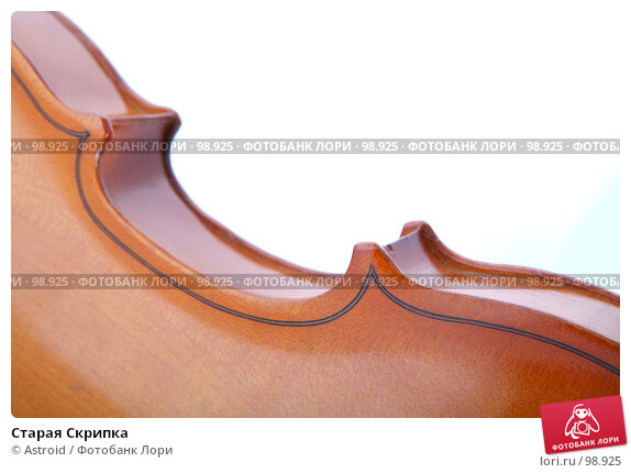Купить «Старая Скрипка», фото № 98925, снято 2 мая 2007 г. (c) Astroid / Фотобанк Лори