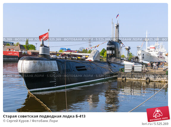 Купить «Старая советская подводная лодка Б-413», фото № 5525269, снято 9 мая 2011 г. (c) Сергей Куров / Фотобанк Лори
