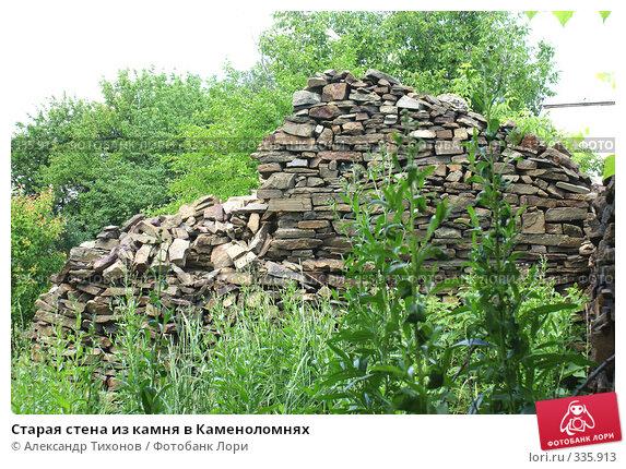 Старая стена из камня в Каменоломнях, фото № 335913, снято 22 мая 2008 г. (c) Александр Тихонов / Фотобанк Лори