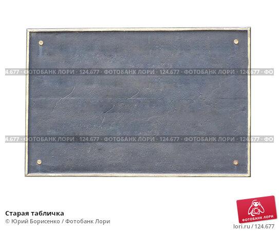 Купить «Старая табличка», фото № 124677, снято 9 июня 2007 г. (c) Юрий Борисенко / Фотобанк Лори