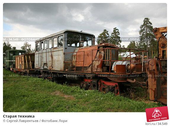 Старая техника, фото № 34549, снято 21 сентября 2006 г. (c) Сергей Лаврентьев / Фотобанк Лори