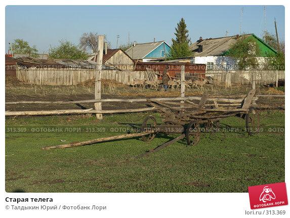Старая телега, фото № 313369, снято 16 мая 2008 г. (c) Талдыкин Юрий / Фотобанк Лори