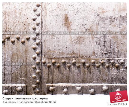 Старая топливная цистерна, фото № 332745, снято 10 мая 2007 г. (c) Анатолий Заводсков / Фотобанк Лори