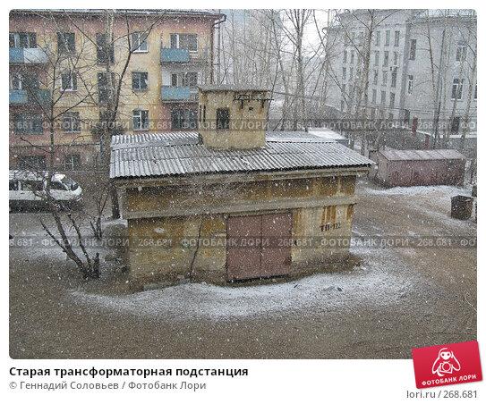 Старая трансформаторная подстанция, фото № 268681, снято 25 апреля 2008 г. (c) Геннадий Соловьев / Фотобанк Лори