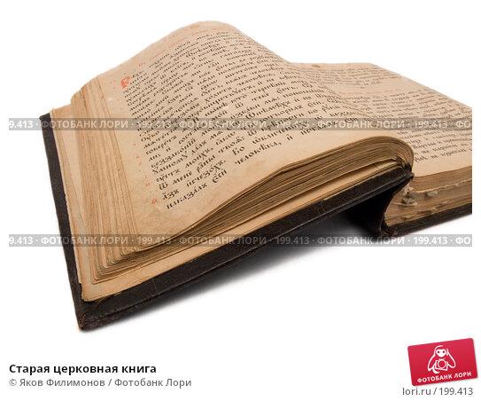 Старая церковная книга, фото № 199413, снято 8 февраля 2008 г. (c) Яков Филимонов / Фотобанк Лори