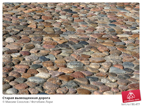 Старая вымощенная дорога, фото № 80477, снято 30 августа 2007 г. (c) Максим Соколов / Фотобанк Лори
