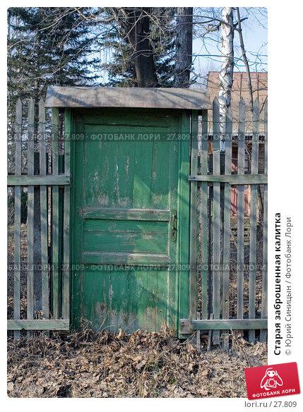 Старая заброшенная калитка, фото № 27809, снято 23 марта 2007 г. (c) Юрий Синицын / Фотобанк Лори