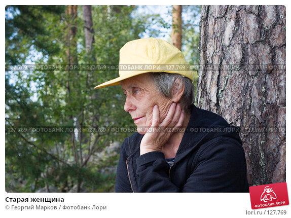 Старая женщина, фото № 127769, снято 30 июля 2006 г. (c) Георгий Марков / Фотобанк Лори