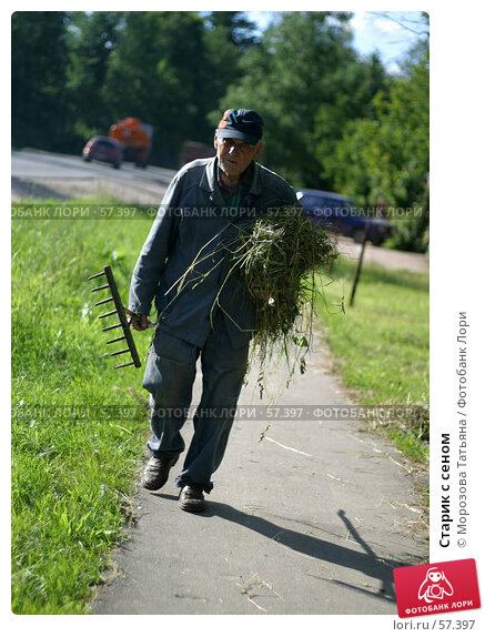 Старик с сеном, фото № 57397, снято 8 июля 2004 г. (c) Морозова Татьяна / Фотобанк Лори