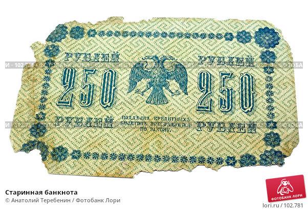 Старинная банкнота, фото № 102781, снято 24 октября 2016 г. (c) Анатолий Теребенин / Фотобанк Лори