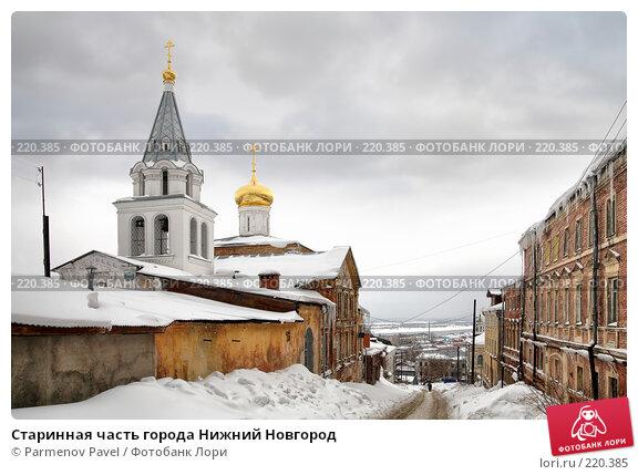 Купить «Старинная часть города Нижний Новгород», фото № 220385, снято 19 февраля 2008 г. (c) Parmenov Pavel / Фотобанк Лори