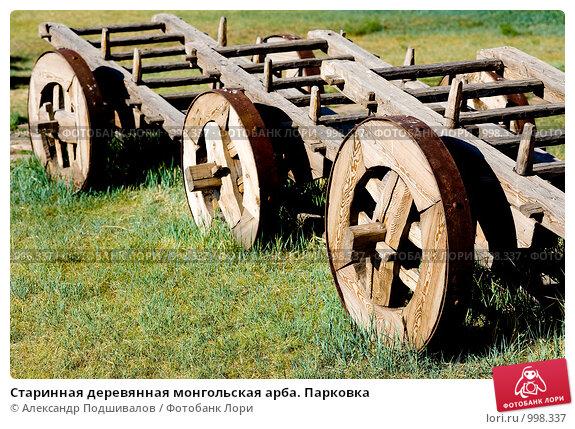 starinnaya-derevyannaya-mongolskaya-arba