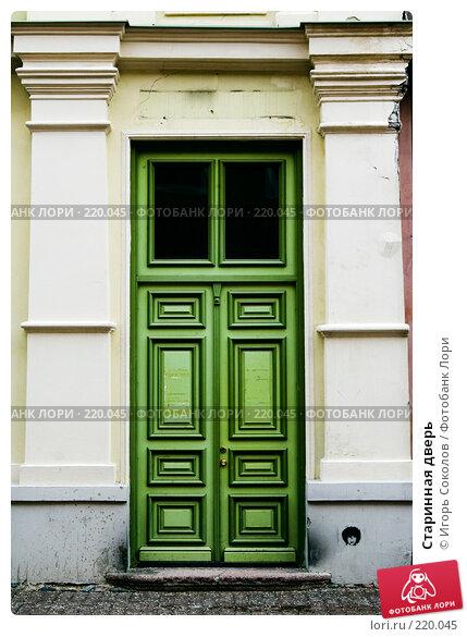 Старинная дверь, фото № 220045, снято 8 марта 2008 г. (c) Игорь Соколов / Фотобанк Лори