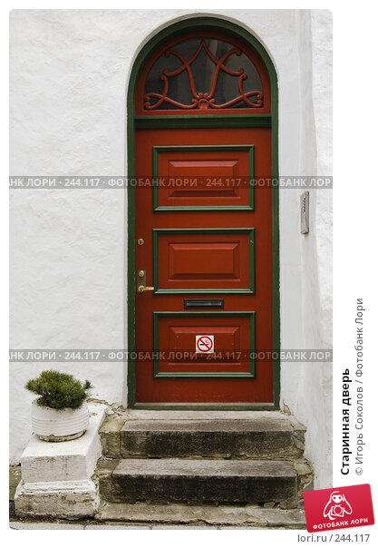 Старинная дверь, фото № 244117, снято 6 апреля 2008 г. (c) Игорь Соколов / Фотобанк Лори