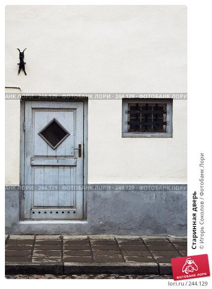 Старинная дверь, фото № 244129, снято 6 апреля 2008 г. (c) Игорь Соколов / Фотобанк Лори