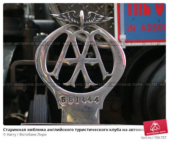 Купить «Старинная эмблема английского туристического клуба на автомобиле», фото № 159737, снято 20 мая 2003 г. (c) Harry / Фотобанк Лори
