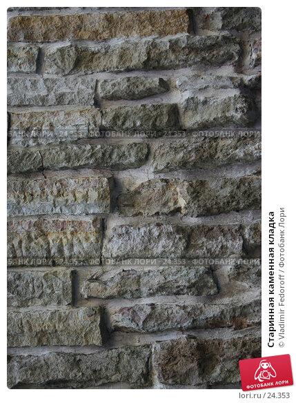 Старинная каменная кладка, фото № 24353, снято 24 сентября 2006 г. (c) Vladimir Fedoroff / Фотобанк Лори