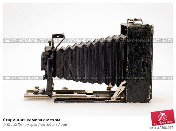 Старинная камера с мехом, фото № 308077, снято 1 июня 2008 г. (c) Юрий Пономарёв / Фотобанк Лори