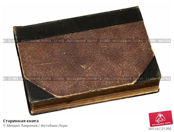 Купить «Старинная книга», фото № 21993, снято 20 января 2006 г. (c) Михаил Лавренов / Фотобанк Лори
