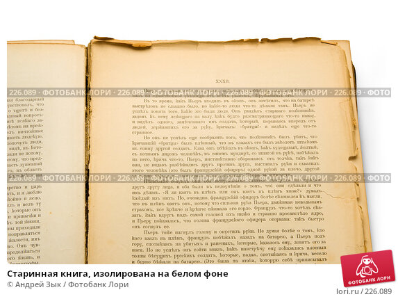Старинная книга, изолирована на белом фоне, фото № 226089, снято 27 марта 2007 г. (c) Андрей Зык / Фотобанк Лори