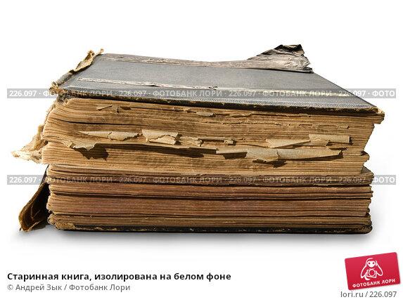 Старинная книга, изолирована на белом фоне, фото № 226097, снято 27 марта 2007 г. (c) Андрей Зык / Фотобанк Лори