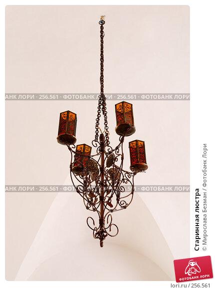 Купить «Старинная люстра», фото № 256561, снято 20 марта 2008 г. (c) Мирослава Безман / Фотобанк Лори